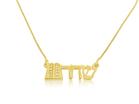 14K Gold Hebrew Name Necklace With Two Tablets
