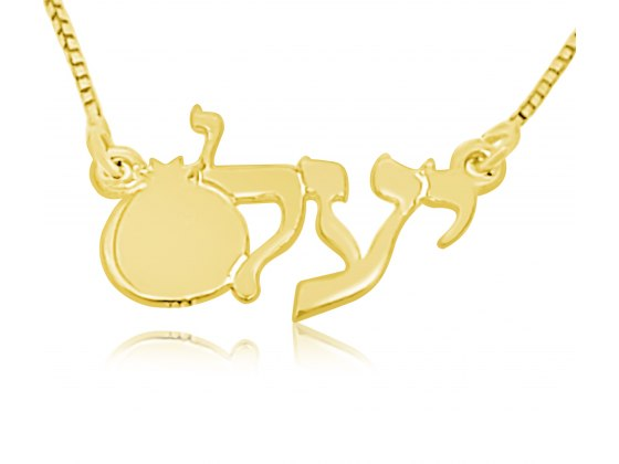 Gold Plated Hebrew Name Necklace and Pomegranate