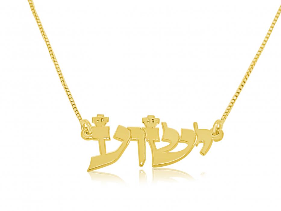 14K Gold Jesus Bible Script Necklace