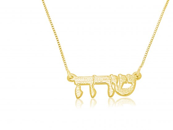 Gold Plated Brushstroke Hebrew Name Necklace