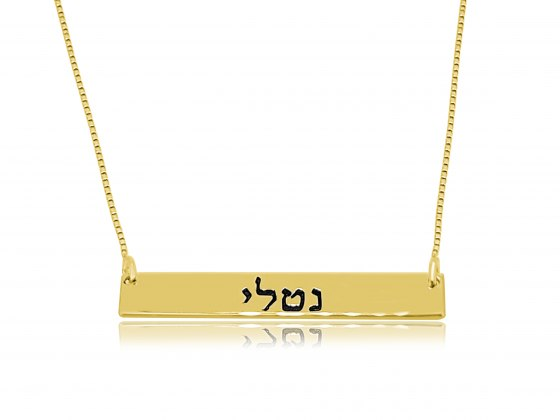Gold Plated Bar Hebrew Name Necklace
