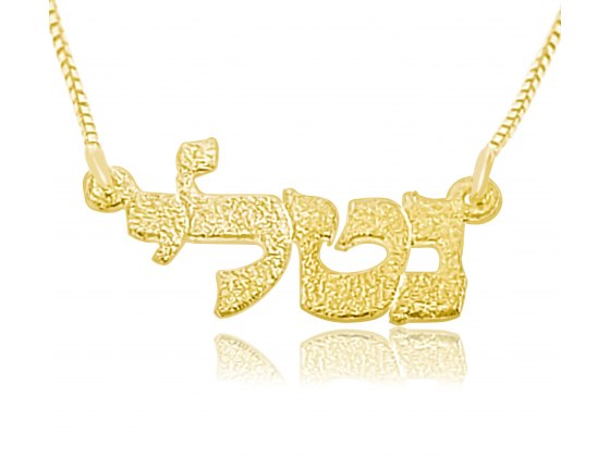 14K Gold Diamond Cut Texture Hebrew Name Necklace