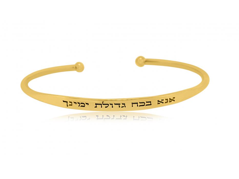 Ana BeKoach Gold Plated Jewish Blessing Bangle Bracelet