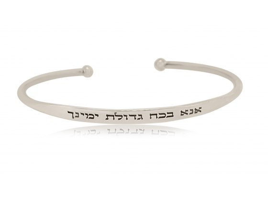 Ana BeKoach Silver Jewish Blessing Bangle Bracelet