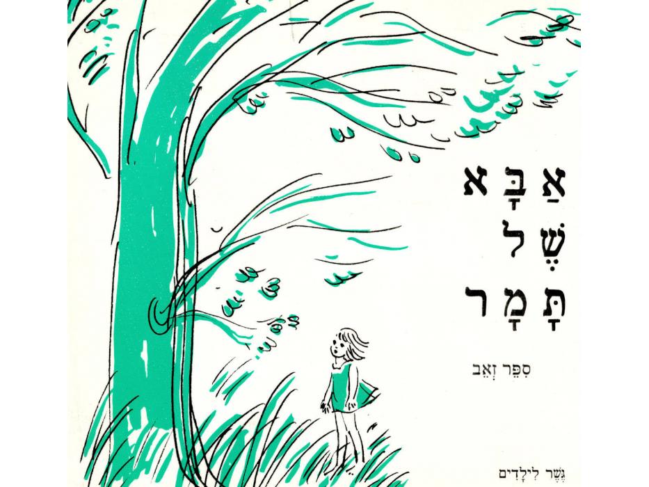 Aba Shel Tamar (Tamar's Father) Easy Hebrew Reading