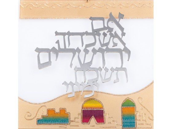 Lily Art Jewish Blessing If I Forget Thee O Jerusalem with Hand Painted Jerusalem
