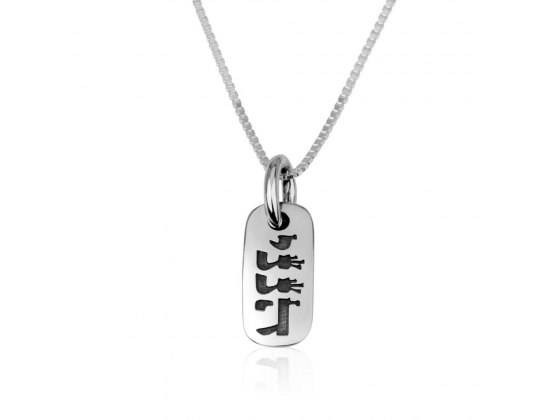 Dog Tag Pendant Sterling Silver Hineni By Marina Jewelry
