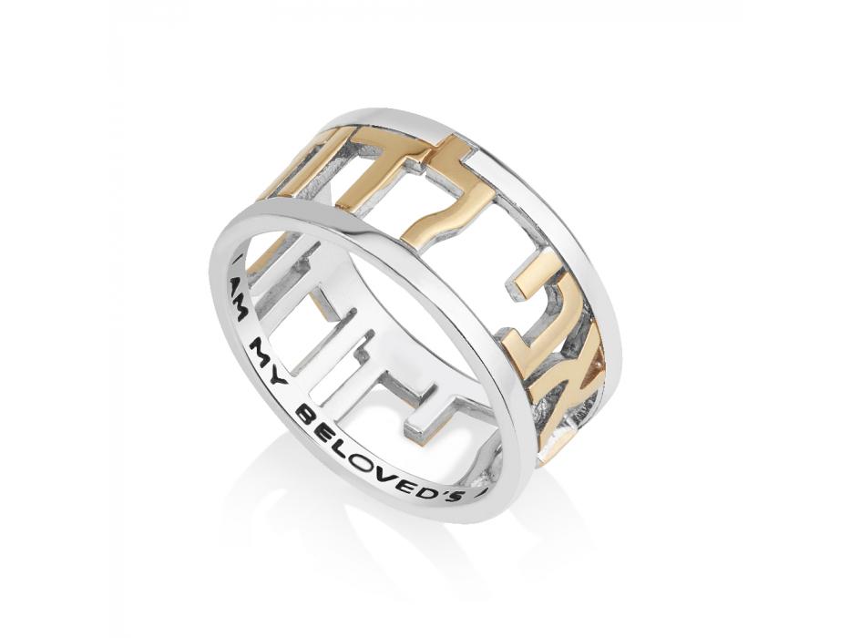 Ani Ldodi Gold Plated Silver Cutout Marina Jewelry Jewish Ring