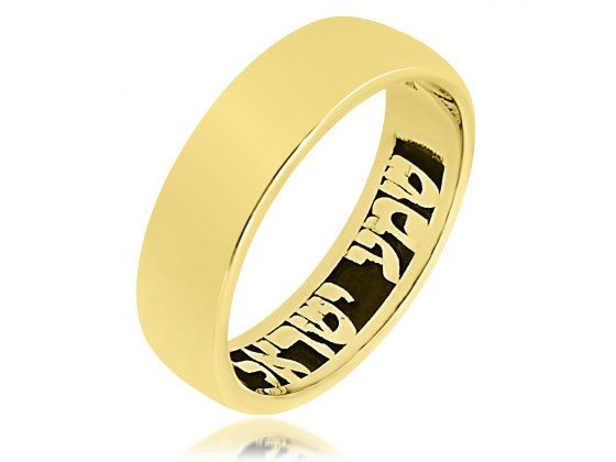 Gold Plated Jewish Wedding Ring with Inner Inscription