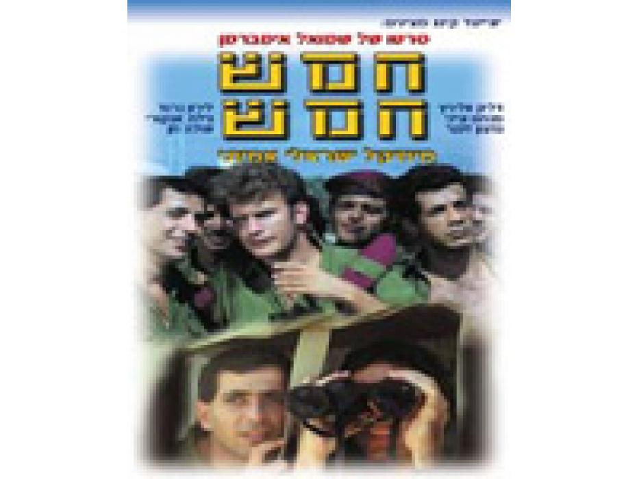 5 and 5 (Hamesh Hamesh) 1998 DVD-Israeli Movie