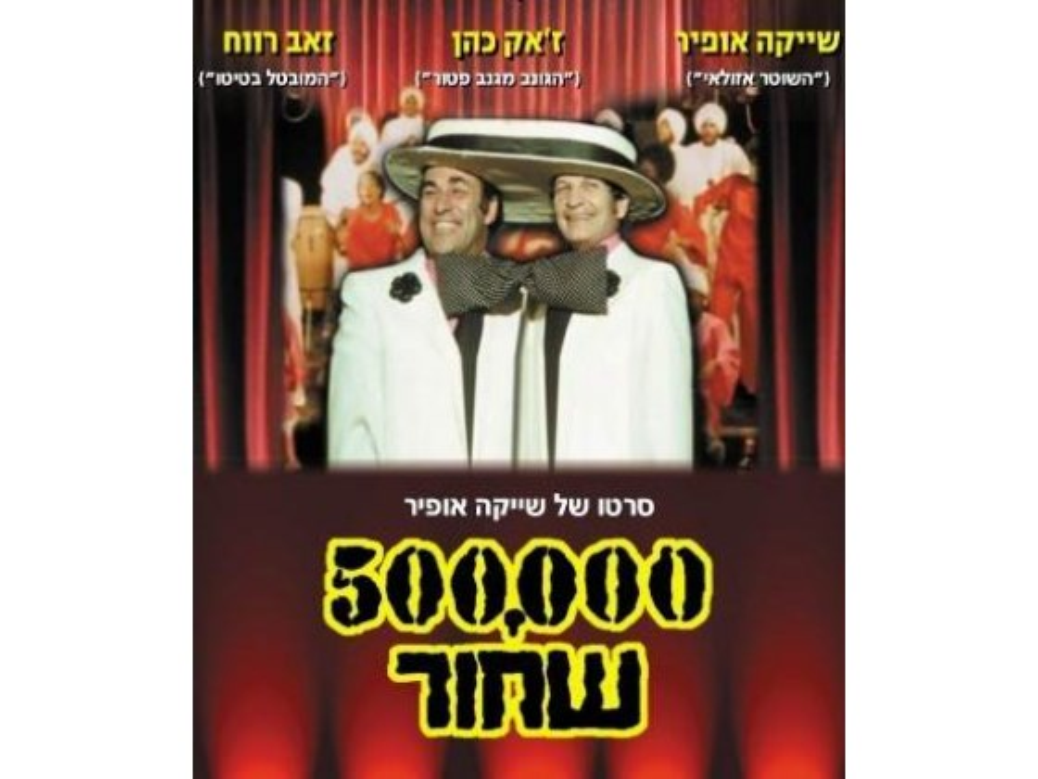 500,000 Black (500,000 Shachor) 1977 - Israeli Movie DVD