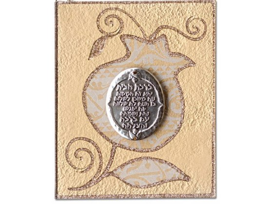 Lily Art Hebrew Home Blessing on Metal and Pomegranate Ornament