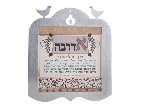 Dorit Judaica Elimelech of Lizjensk Prayer Wall Hanging