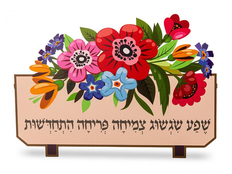 Dorit Judaica Wall Hanging Blessing Flower Planter