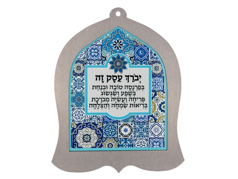 Dorit Judaica Bell Oriental Tile Business Blessing Wall Hanging