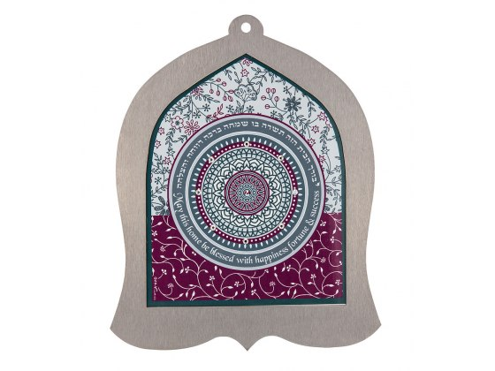 Dorit Judaica Bell Maroon Hebrew English Home Blessing Wall Hanging