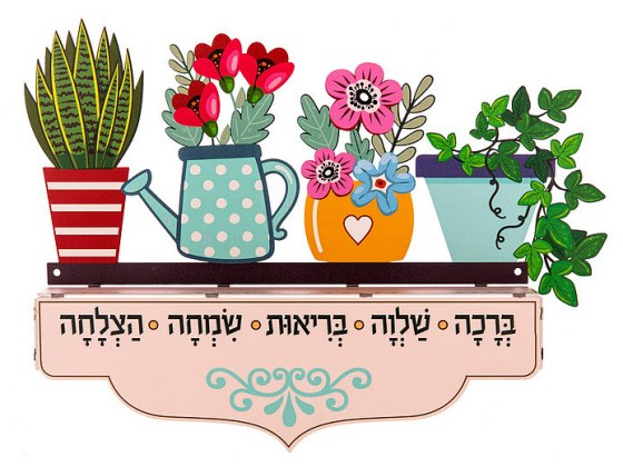 Dorit Judaica Wall Hanging Home Blessing Shelf Of Potted Plants