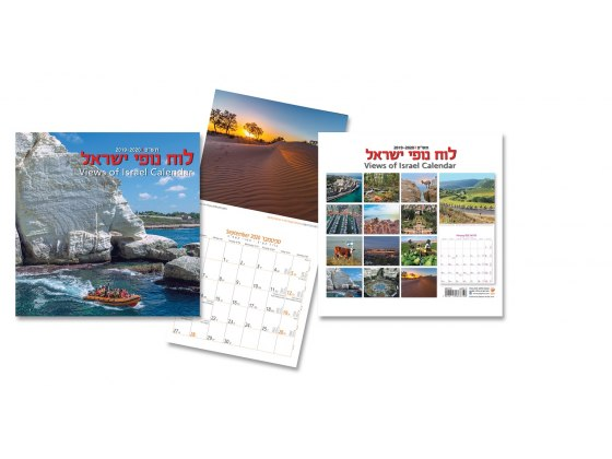 Small Views of Israel Calendar Jewish Year 5780 [Sept 2019 - Sept 2020]