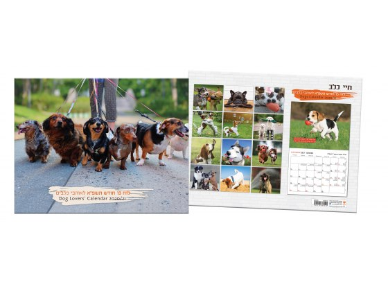 Dog Lovers Calendar Jewish Year 5781 [Sept 2020 - Sept 2021]