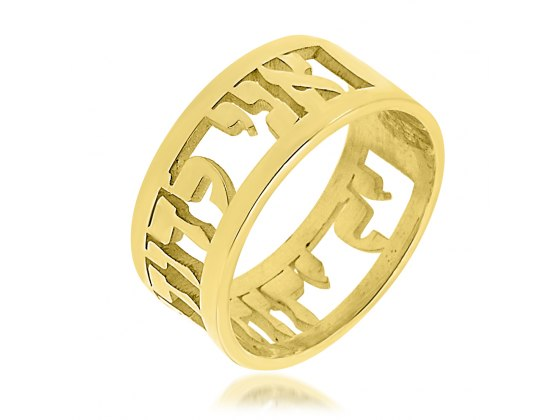 Gold Plated Jewish Wedding Ring with Cutout Inscription
