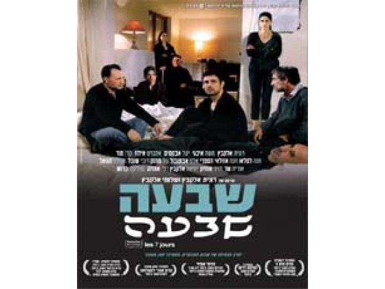 7 Days (Shiva) 2008 - DVD - Israeli Movie