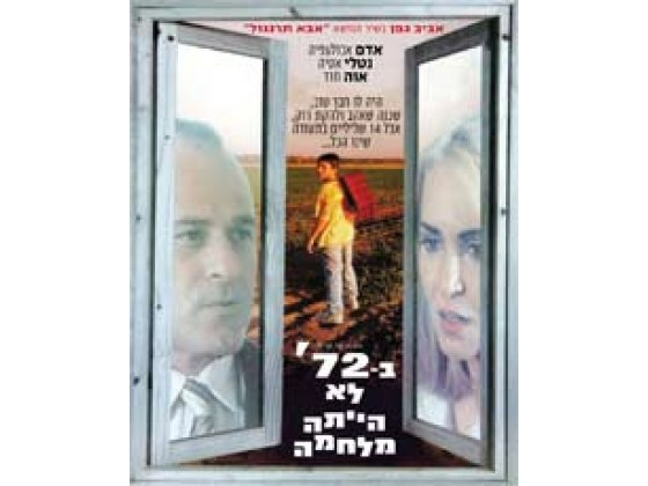 In 72 There Was No War (B'Shivim Ushtayim Lo Hayta Milhama) 1995 - Israeli  Movie
