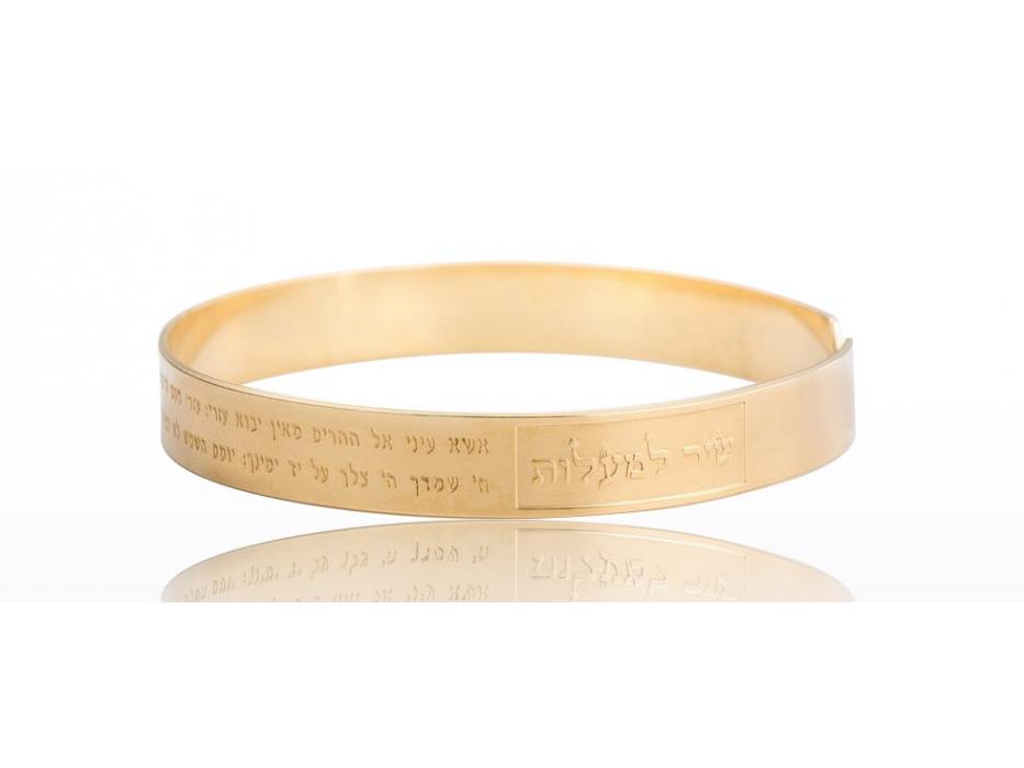 Shir Lama'alot Gold Bangle Bracelet