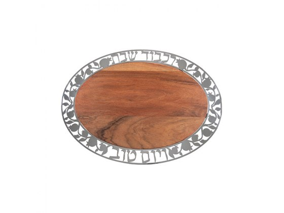 Yair Emanuel Oval Wood Challah Board with Metal Pomegranates Frame
