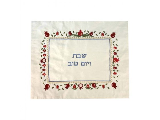 Yair Emanuel White Challah Cover with Embroidered Pomegranate Frame