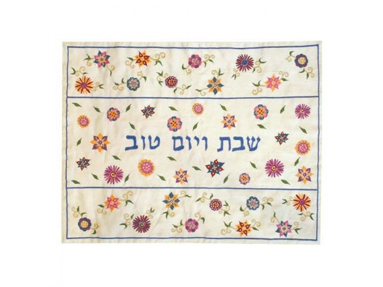 Yair Emanuel Challah Cover Embroidered Dark Multicolored Flowers