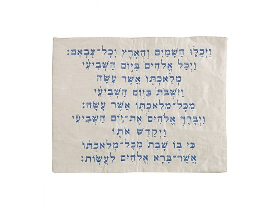 Yair Emanuel Challah Cover Embroidered Blue Kiddush Blessing