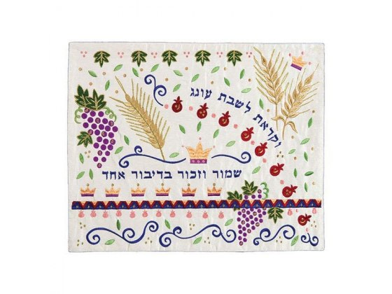 Yair Emanuel Challah Cover Embroidered Seven Species Motif