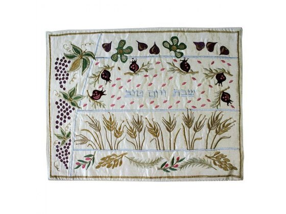 Yair Emanuel Challah Cover Embroidered Seven Species