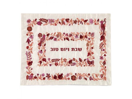 Yair Emanuel Challah Cover with Maroon Embroidered Tow Borders Flowers