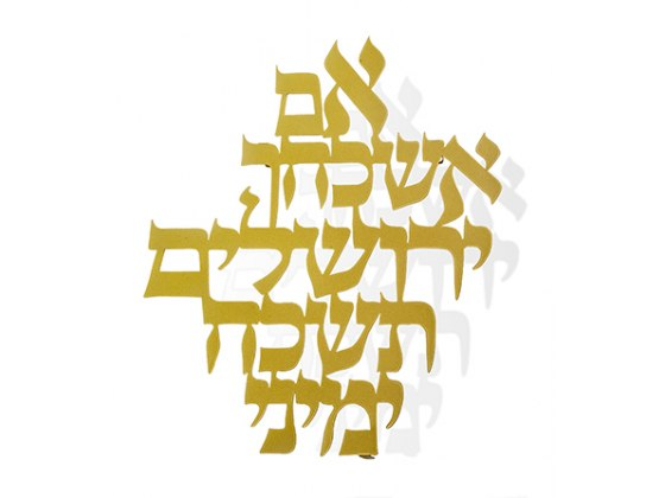 Golden Wall Hanging forget you O Jerusalem by Dorit Judaica