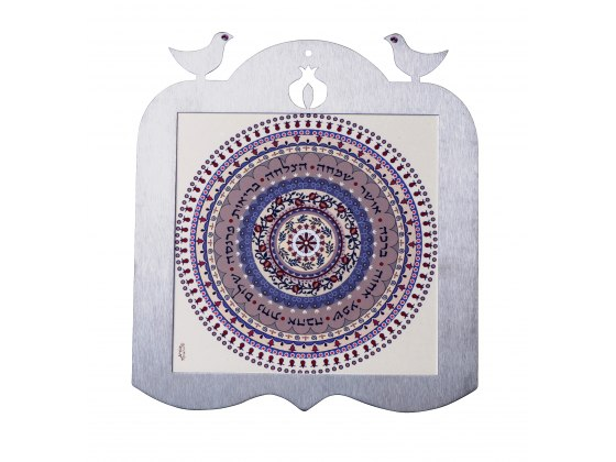 Dorit Judaica Happiness Blessing Success Wall Hanging