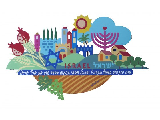 Dorit Judaica Wall Hanging Get up and Pace the Country