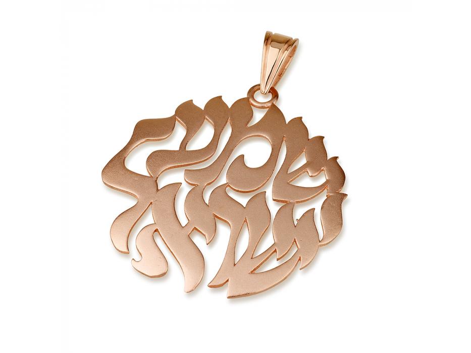 14K Rose Gold Shema Yisrael Circle Pendant