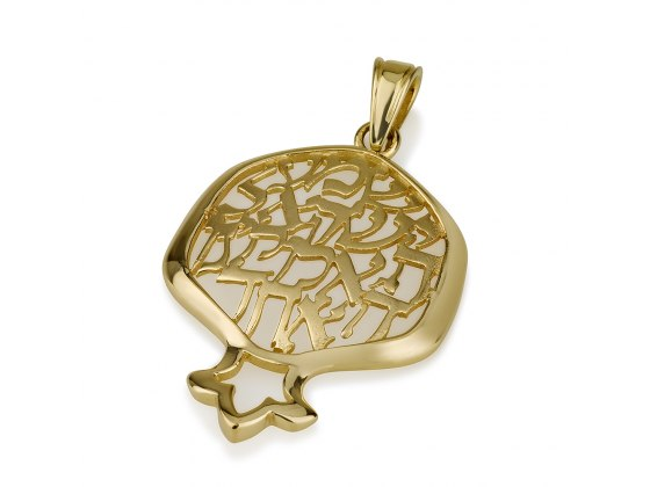 14K Gold Shema Yisrael Pomegranate Shaped Pendant