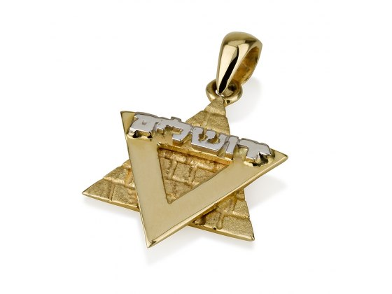 14K Gold Star of David Pendant with the Word Jerusalem in Hebrew