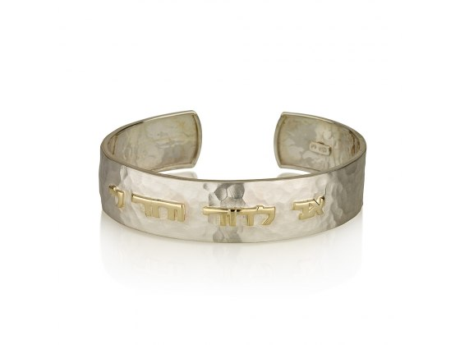 Hammered Silver and Gold Ani Ldodi Vdodi Li Bangle Bracelet