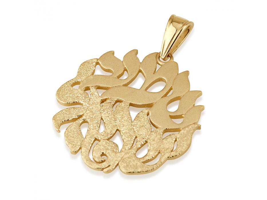 14K Textured Gold Shema Yisrael Circle Shaped Pendant