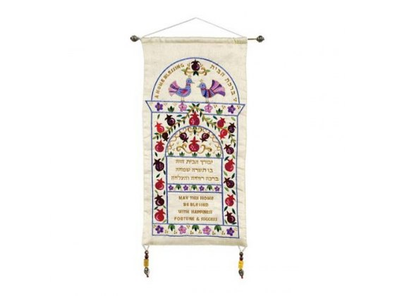 Jewish Home Blessing Wall Hanging Emanuel Cream Hebrew And English With Pomegranates