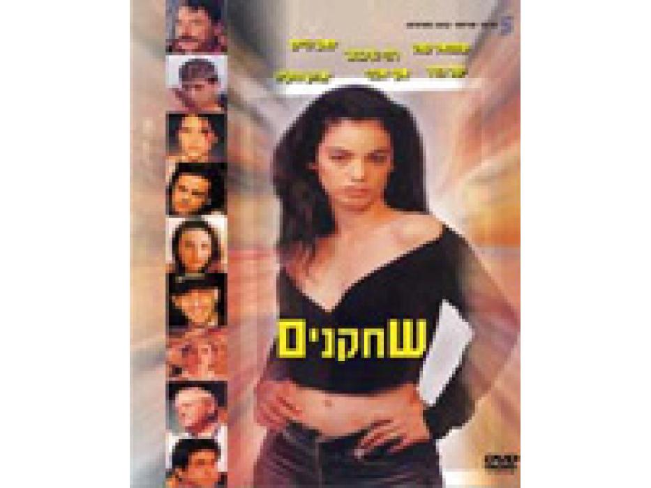 Actors (Sahkanim) 1995 DVD-Israeli Movie