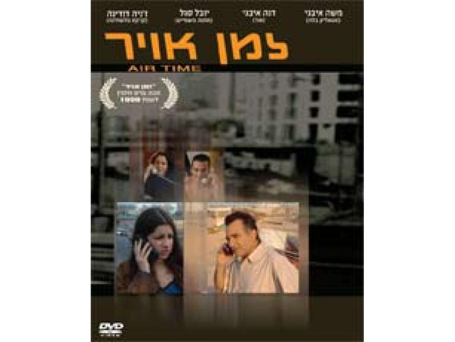 On Air (Zman Avir) 1999 - Israeli Movie