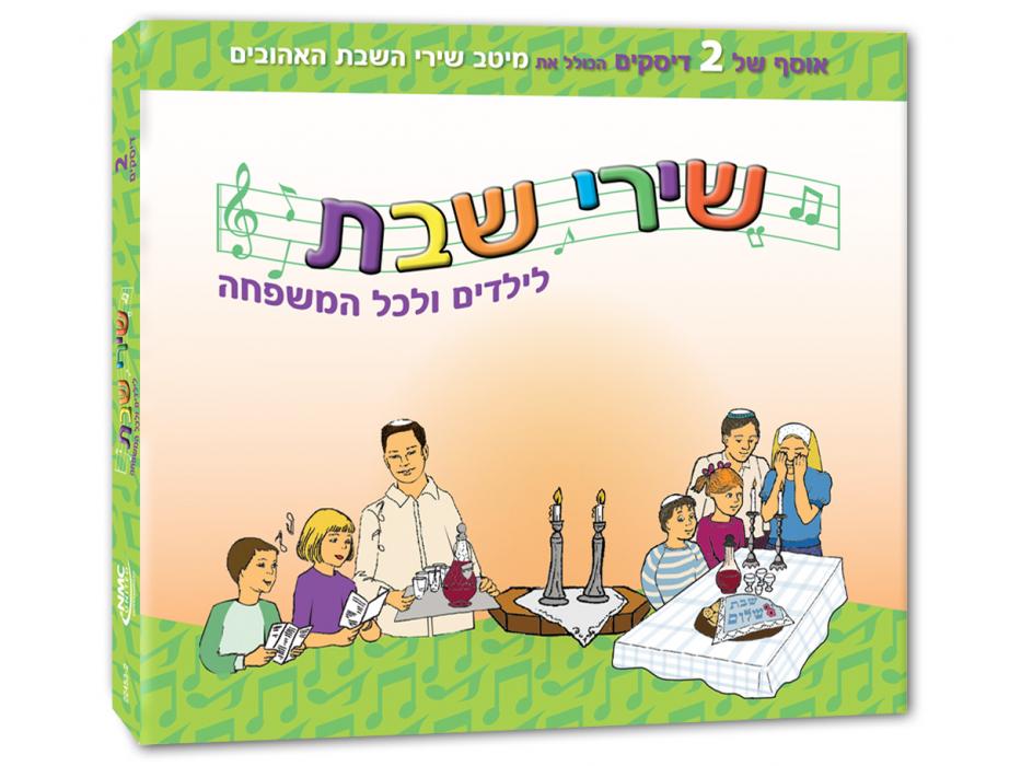 All Best  Hebrew Shabat Songs CD Box