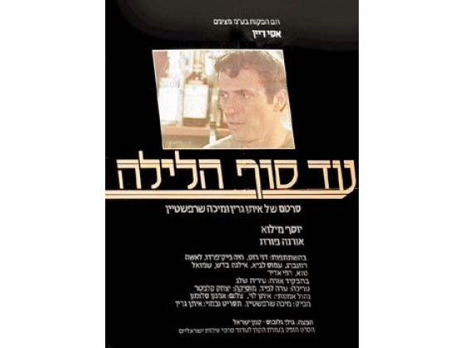 All Night Long (Ad Sof Halaylah) 1985, Israeli Movie