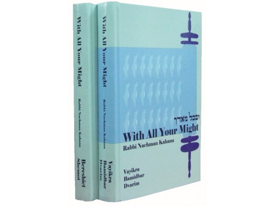 With All Your Might: The Torah of Eretz Yisrael in the Weekly Parashah  (2 volume set)