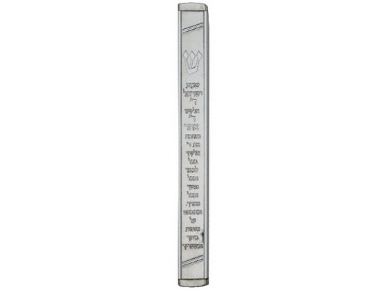 Aluminum Mezuzah with Shema Israel and Decorations