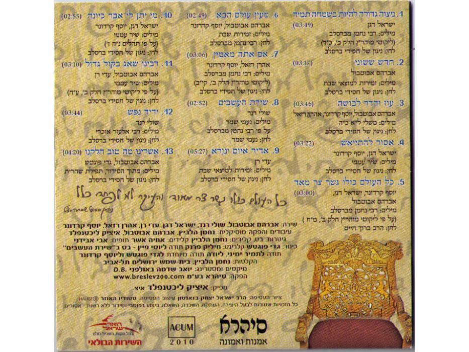 Always Joyful  Israel Stamp collection back